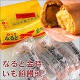 元祖銘菓なると金時6個袋入(徳島のお土産菓子)【菓匠孔雀】