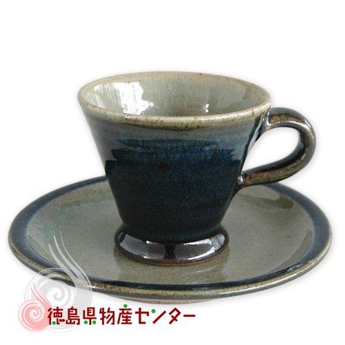 大谷焼 陶器 コーヒーカップ&ソーサー 1客(V型 藍ゴス)和食器/コップ/ティーカップ/日本製/徳島県伝統民工芸品/贈答/ギフト