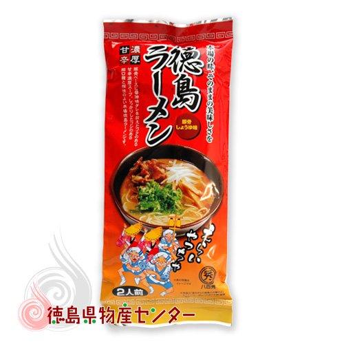 濃厚甘辛 徳島ラーメン 豚骨しょうゆ味2人前 乾燥麺