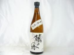 「藤の露」手造り焼酎 25度 720ml・・希少品