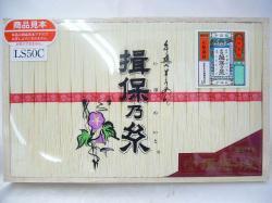 播州手延素麺 揖保の糸 上級品 LS50C 10個セット・・【送料無料】
