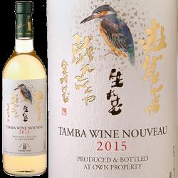 丹波ワイン 2015新酒 TAMBA WINE NOUVEAU 白 720ml