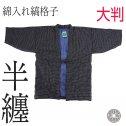 【日本製】久留米手づくり綿入れ縞格子(しまこうし)半纏(はんてん)大判 黒杢