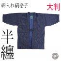 【日本製】久留米手づくり綿入れ縞格子(しまこうし)半纏(はんてん)大判 紺杢