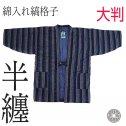 【日本製】久留米手づくり綿入れ縞格子(しまこうし)半纏(はんてん)大判 太縞