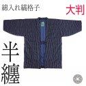 【日本製】久留米手づくり綿入れ縞格子(しまこうし)半纏(はんてん)大判 細縞