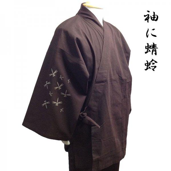 【当店オリジナル柄】柔らかい平織りソフト作務衣 袖に蜻蛉(茶)
