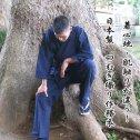 『日本製!』素材からこだわった 高級紬織作務衣(つむぎおりさむえ)紺 綿100%M~4L