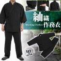 『日本製!』素材からこだわった 高級紬織作務衣(つむぎおりさむえ)黒 綿100% 大きいサイズ 3L 4L