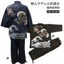[江戸てん]作務衣 デニム生地 (綿100%)しっかりしているのに柔らかい さむえ 通年 メンズ 風神雷神波 紺 ・黒
