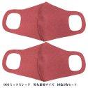 903ミックスレッド フリーサイズ [江戸てん]洗って繰り返し使える立体マスク ポリエステル 吸汗速乾素材 UVカット ドライメッシュ 同色2枚セット