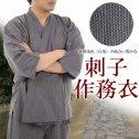 刺子作務衣(グレー)