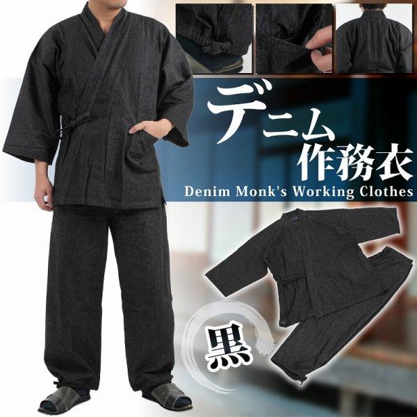 デニム作務衣(黒)