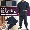 【日本製】赤外線 綿入れ作務衣ダンガリー 保温性に優れた中綿を使いあったか!