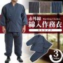 【日本製】赤外線 綿入れ作務衣ストライプ 保温性に優れた中綿を使いあったか!