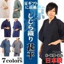 【日本製】糸・縫製・染色全て日本製 しじら織り甚平 無地