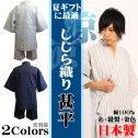 【日本製】糸・縫製・染色全て日本製 しじら織り甚平 変則織