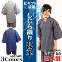 【日本製】糸・縫製・染色全て日本製 しじら織り甚平 小あじろ織