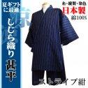 【日本製】糸・縫製・染色全て日本製 しじら織り甚平 ストライプ(紺)