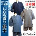 【日本製】糸・縫製・染色全て日本製 しじら織り甚平 縞