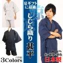 【日本製】糸・縫製・染色全て日本製 しじら織り甚平 子持縞