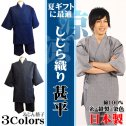 【日本製】糸・縫製・染色全て日本製 しじら織り甚平 みじん格子
