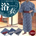 日本製 高級 キング特岡生地 仕立て 男性浴衣(ゆかた)(角帯付き) 柄は3柄