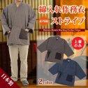 【日本製】赤外線 綿入れ作務衣ストライプ 上着のみタイプ