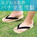 【雪駄・草履】【日本製】雪駄パナマふちなし (黒鼻緒)(紬鼻緒)