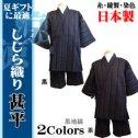 【日本製】糸・縫製・染色全て日本製 しじら織り甚平 黒地縞