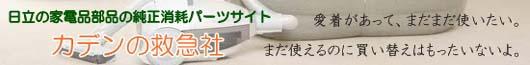 日立の家電部品のカデンの救急社   | HITACHI純正品パーツショップ(消耗交換品・リペアPart専門店)