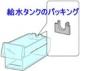 日立冷蔵庫給水タンクパッキング