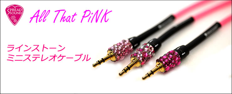 ●All That PinK ミニステレオケーブル ピンク ラインストーン