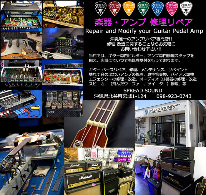 SPREAD SOUND店舗案内