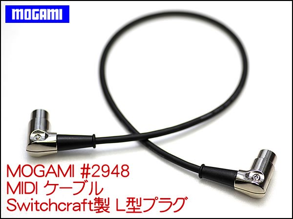 MOGAMI モガミ#2948 MIDIケーブル