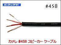 CANARE カナレ 4S8 スピーカーケーブル 切り売り