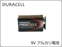 9V アルカリ電池 DURACELL製 PROCELL 006P