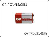9V マンガン電池 GP製 POWERCELL 006P