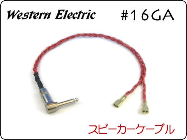 Western Electric 16GA 4つ網 スピーカーケーブル