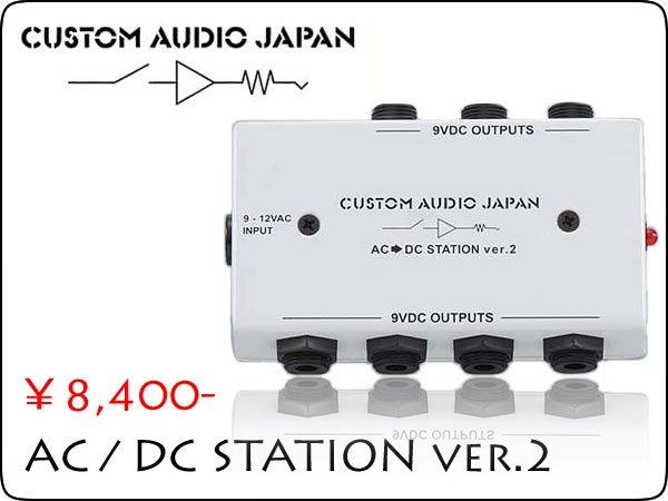 カスタムオーディオ CUSTOM AUDIO AC/DC Station Ver.2