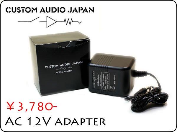 カスタムオーディオ CUSTOM AUDIO AC12Vアダプター