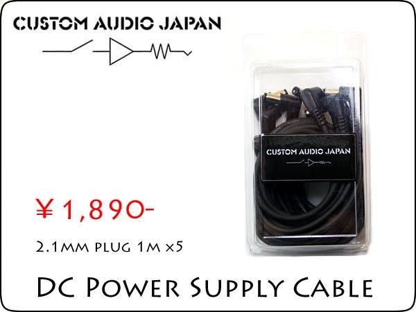 カスタムオーディオ CUSTOM AUDIO DC Power Supply Cable