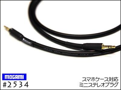 MOGAMI モガミ #2534 / iPod iPhone対応ケーブル 3.5mm/6.3mm/ジャック