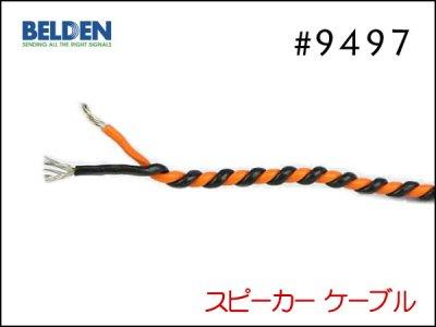 BELDEN ベルデン #9497 スピーカーケーブル スピコンプラグ AMPヘッド