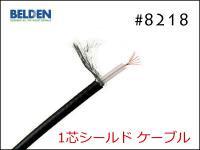 Belden ベルデン #8218 切り売り1m〜