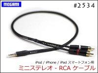 MOGAMI モガミ #2534 / iPod iPhone対応ケーブル ミニステレオ-RCAx2