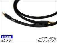 MOGAMI モガミ #2534 スマホ iPhone対応ケーブル 3.5mm/6.3mm/ジャック 延長ケーブル