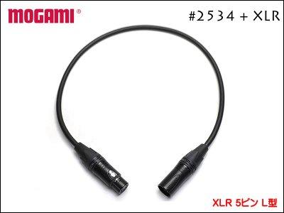 MOGAMI モガミ #2534 Neutrik XLRケーブル 5pin ALEMBIC用 L型XLR