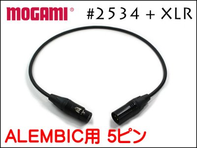 MOGAMI モガミ #2534 ALEMBIC用 5ピンケーブル Neutrik XLR