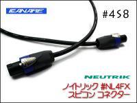 CANARE カナレ 4S8 スピーカーケーブル ノイトリックスピコン